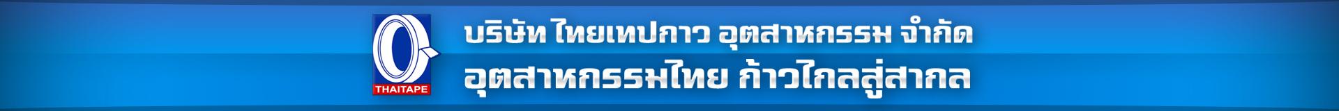 Thaitape