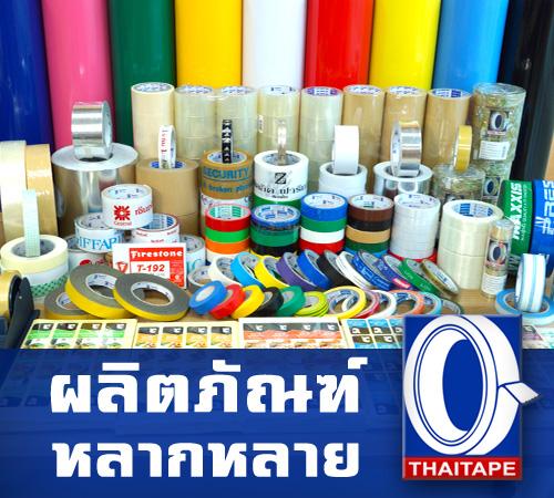 ผลิตภัณฑ์เทปกาวหลากหลาย